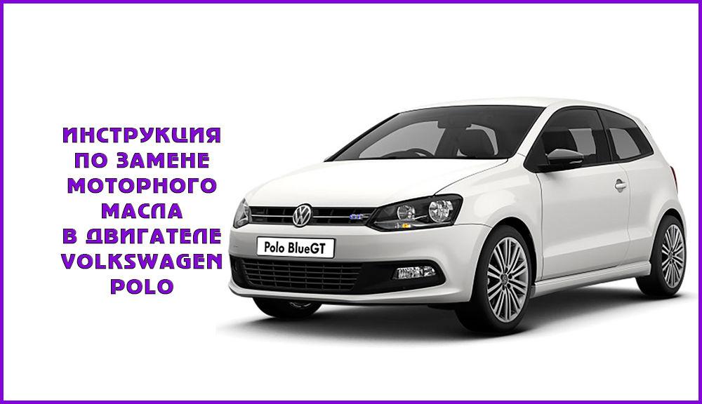 Как заменить масло в двигателе Volkswagen Polo