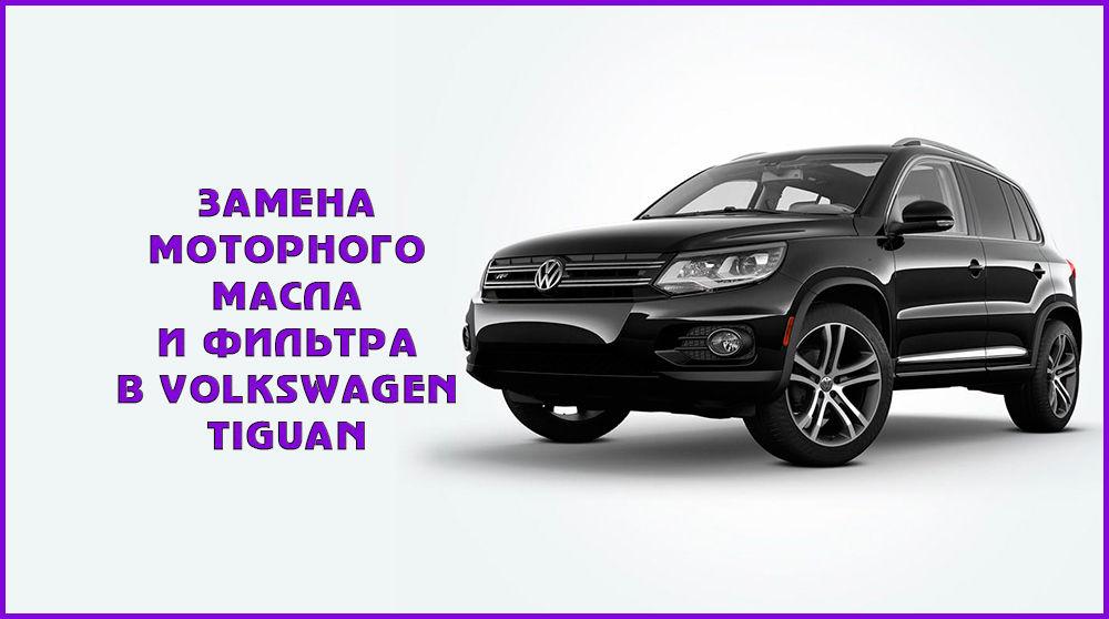 Как заменить масло в двигателе Volkswagen Tiguan