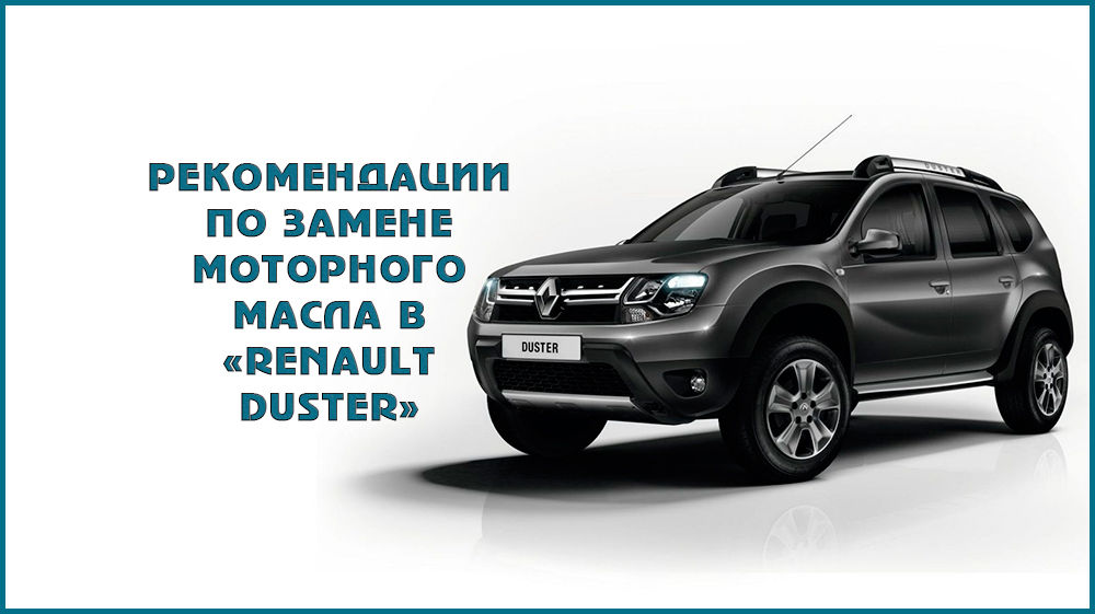 Как заменить масло двигателя Renault Duster