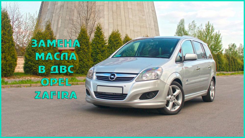 Как заменить масло в ДВС Opel Zafira