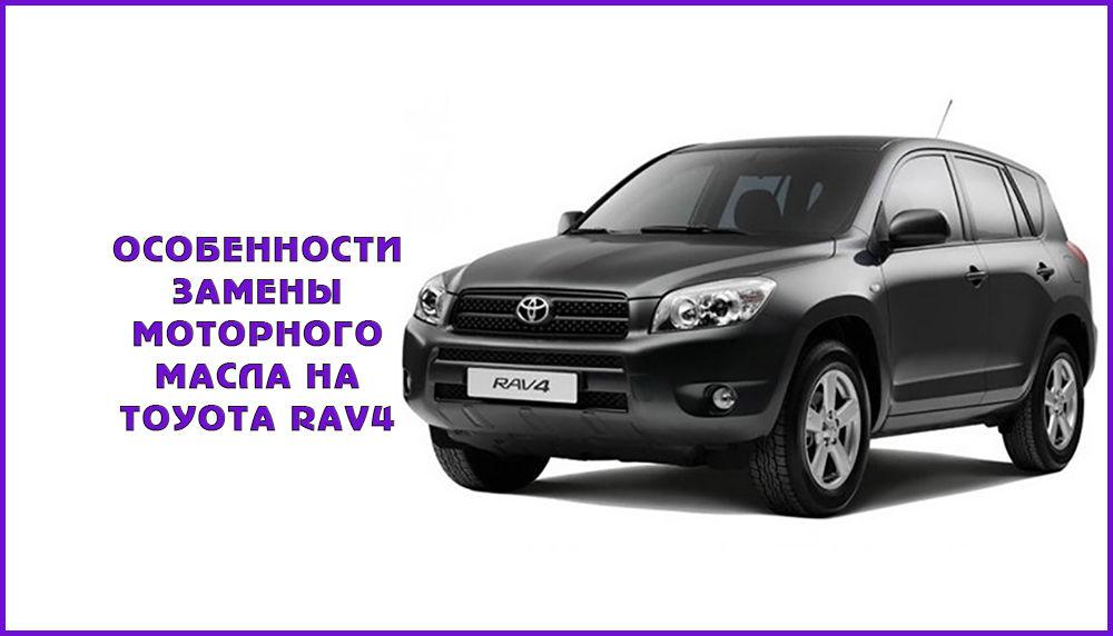 Как правильно заменить масло в моторе Toyota RAV4