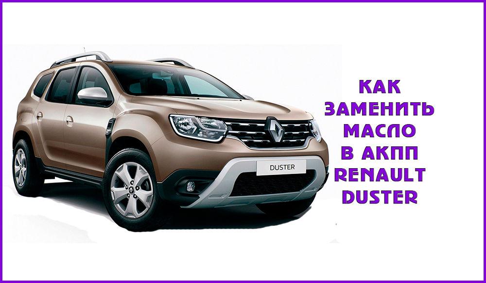Правильная замена масла в АКПП Renault Duster