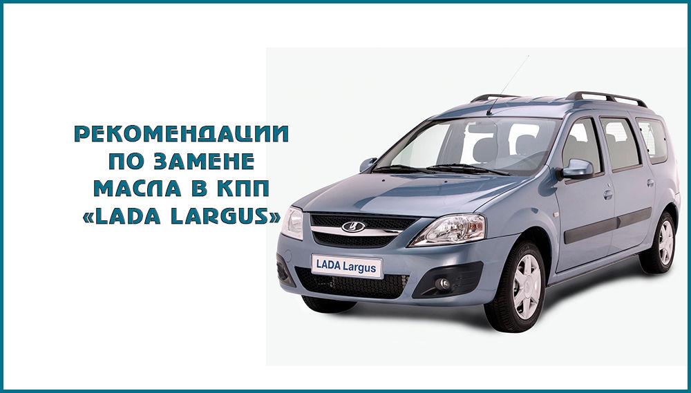 Правильная замена масла в коробке передач Lada Largus