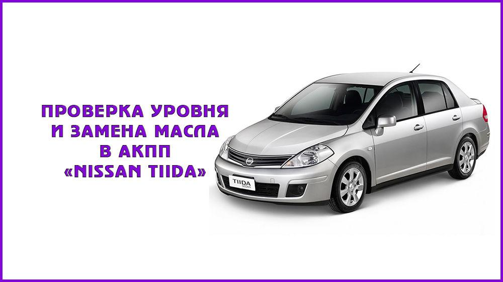 Как проверить уровень и заменить масло в АКПП Nissan Tiida