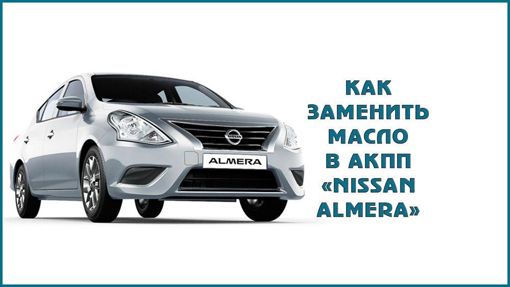 Самостоятельная замена масла в АКПП Nissan Almera