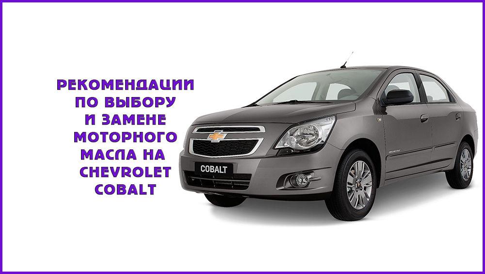 Выбор и замена масла в двигателе Chevrolet Cobalt