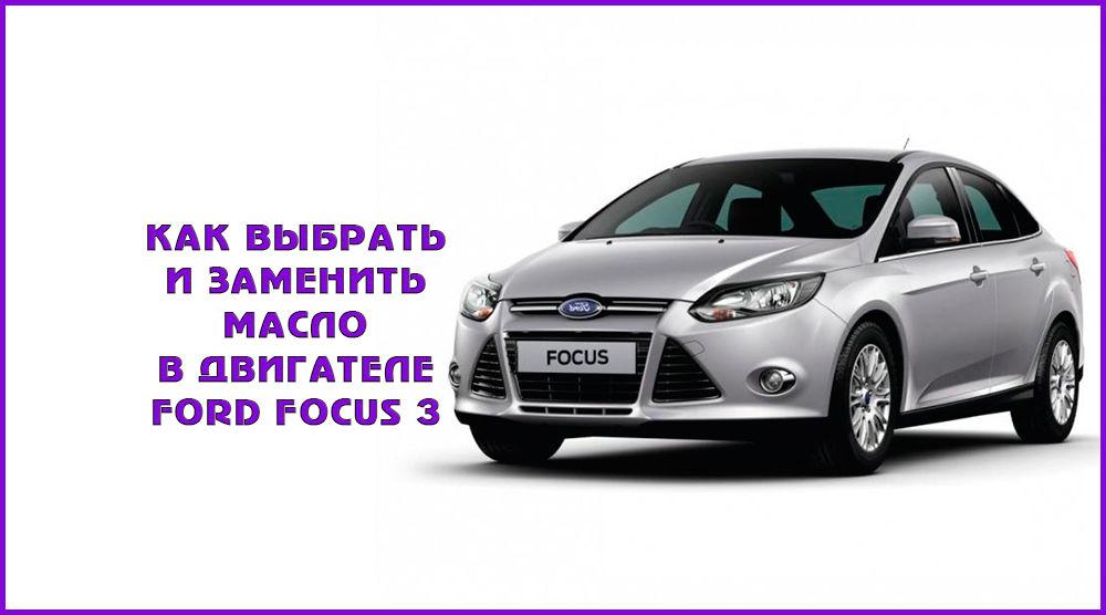 Выбор и замена масла в двигателе Ford Focus 3
