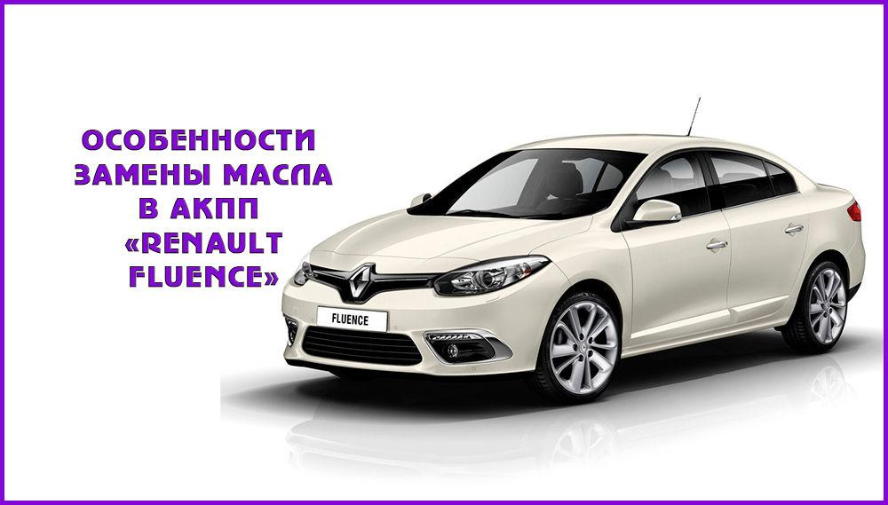 Как выполнить замену масла в АКПП Renault Fluence
