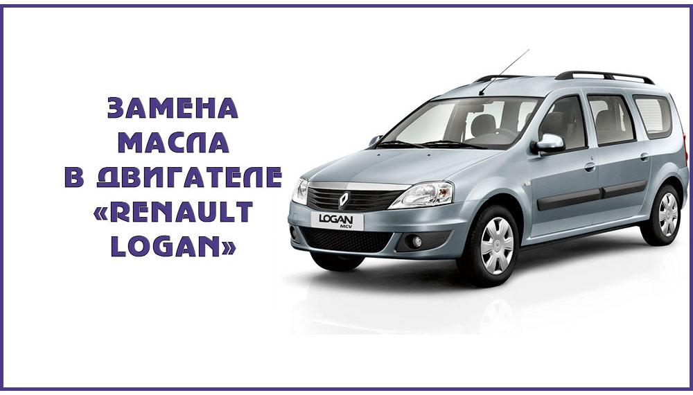 Замена масла своими руками в двигателе Renault Logan