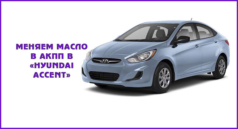 Как выполнить замену масла в АКПП в Hyundai Accent