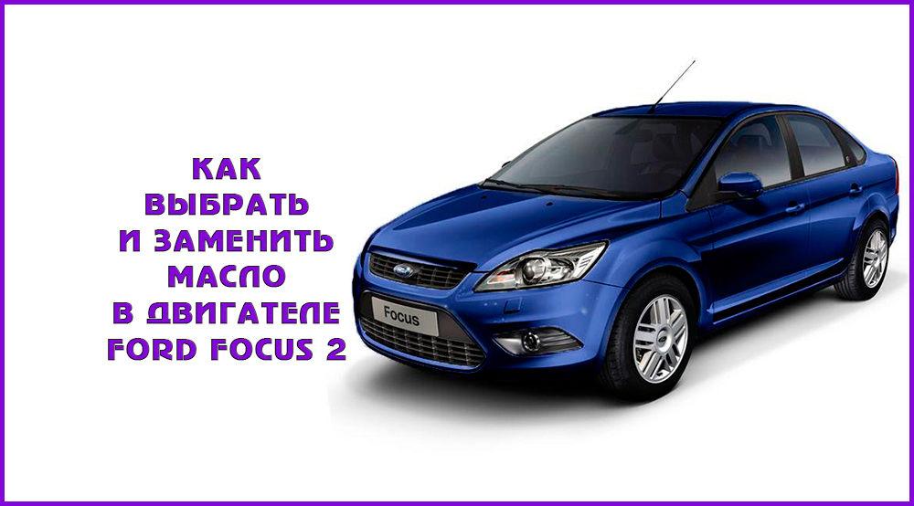 Выбор и замена масла в двигателе Ford Focus 2