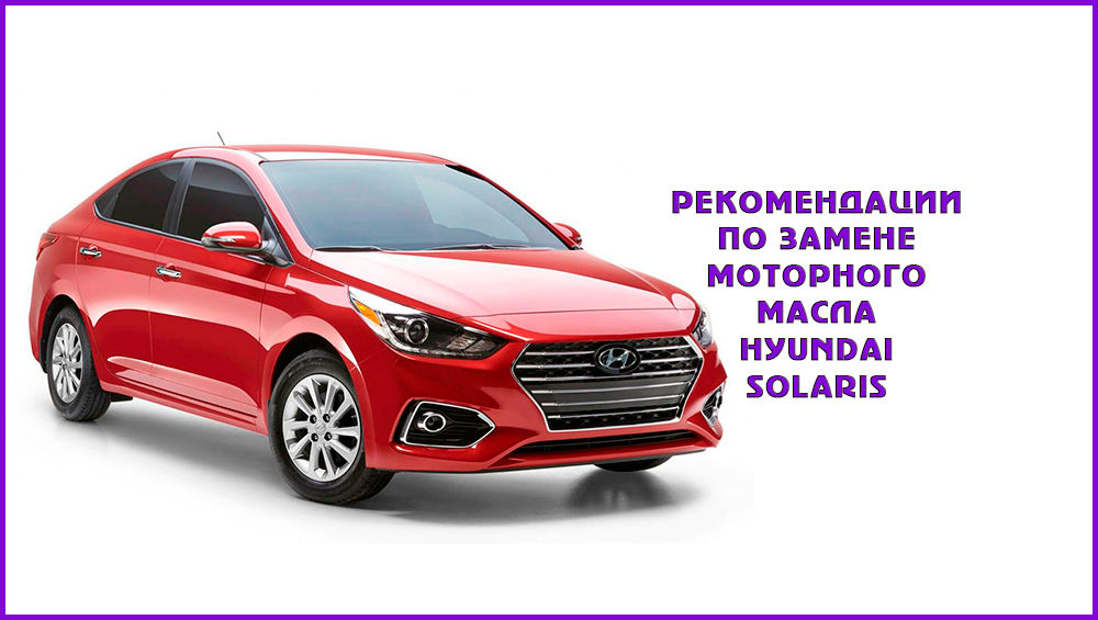 Инструкция по самостоятельной замене масла в двигателе Hyundai Solaris