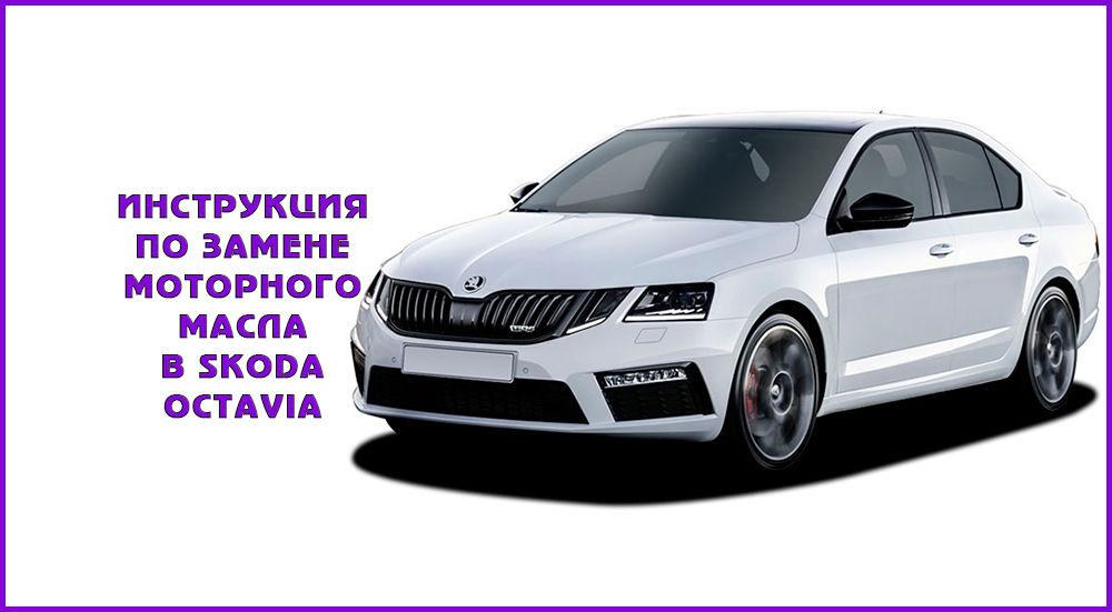 Самостоятельная замена моторного масла в Skoda Octavia