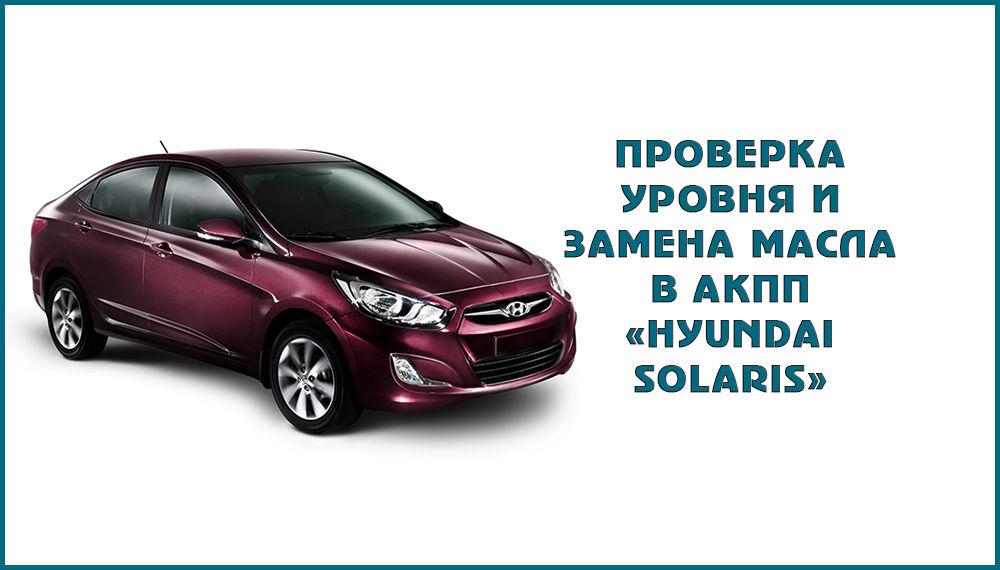 Как проверить уровень и заменить масло в АКПП Hyundai Solaris