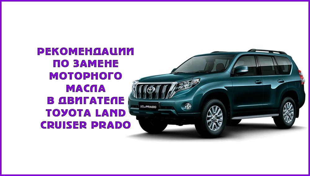 Как заменить масло в двигателе Toyota Land Cruiser Prado