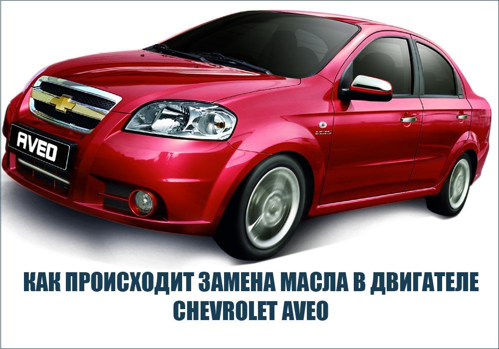 Как происходит замена масла в двигателе Chevrolet Aveo