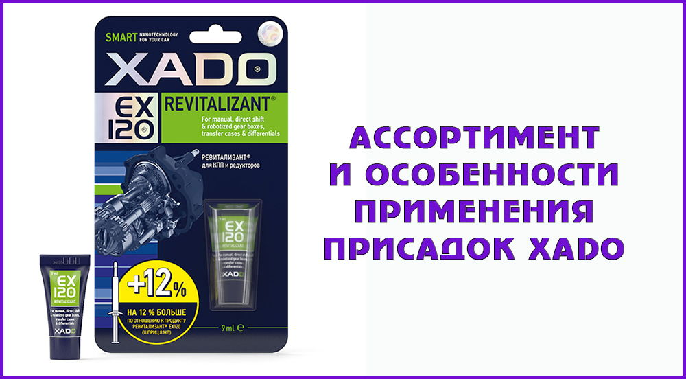 Эффективность использования присадок XADO
