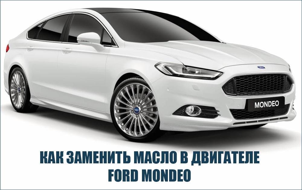 Как заменить масло в двигателе Ford Mondeo