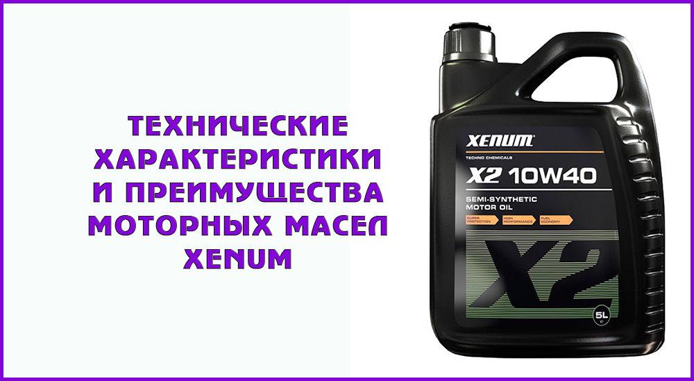 Характеристики масла Xenum
