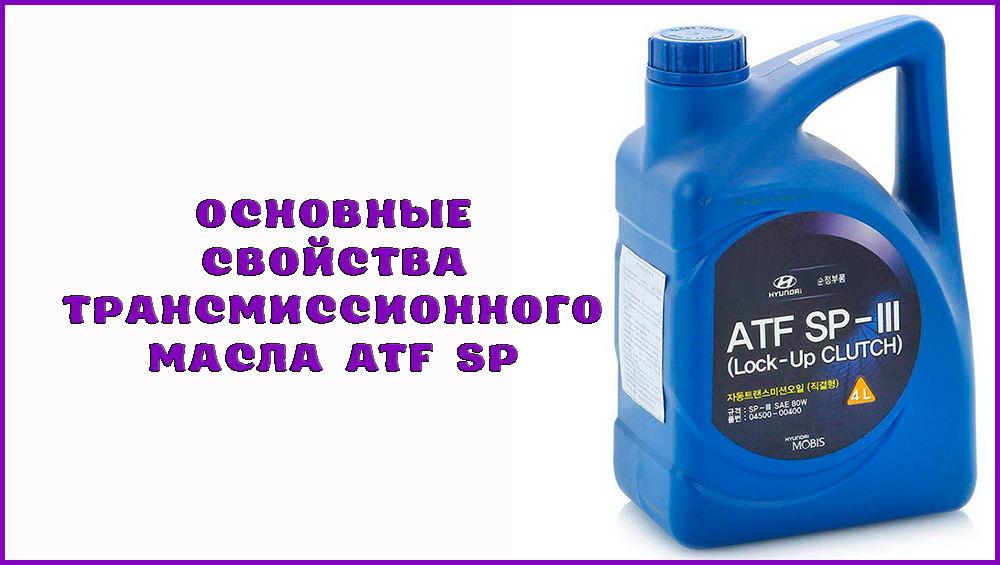 Характеристики трансмиссионного масла производства ATF SP
