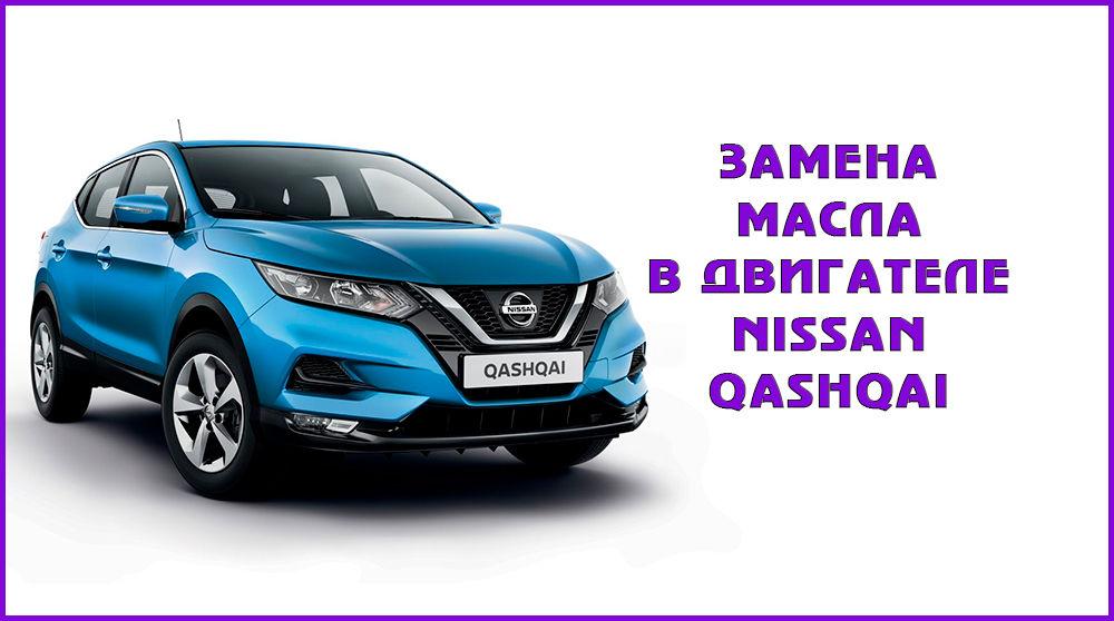 Как заменить масло в двигателе Nissan Qashqai