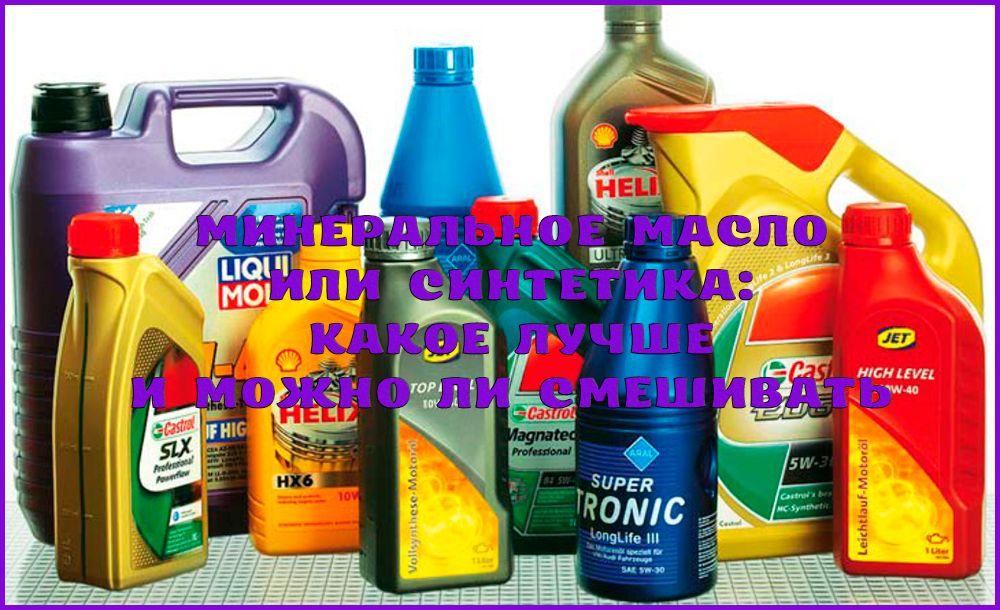Какое масло лучше: минеральное или синтетика, и можно ли их смешивать