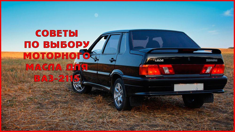 Какое масло лучше заливать в двигатель ВАЗ-2115