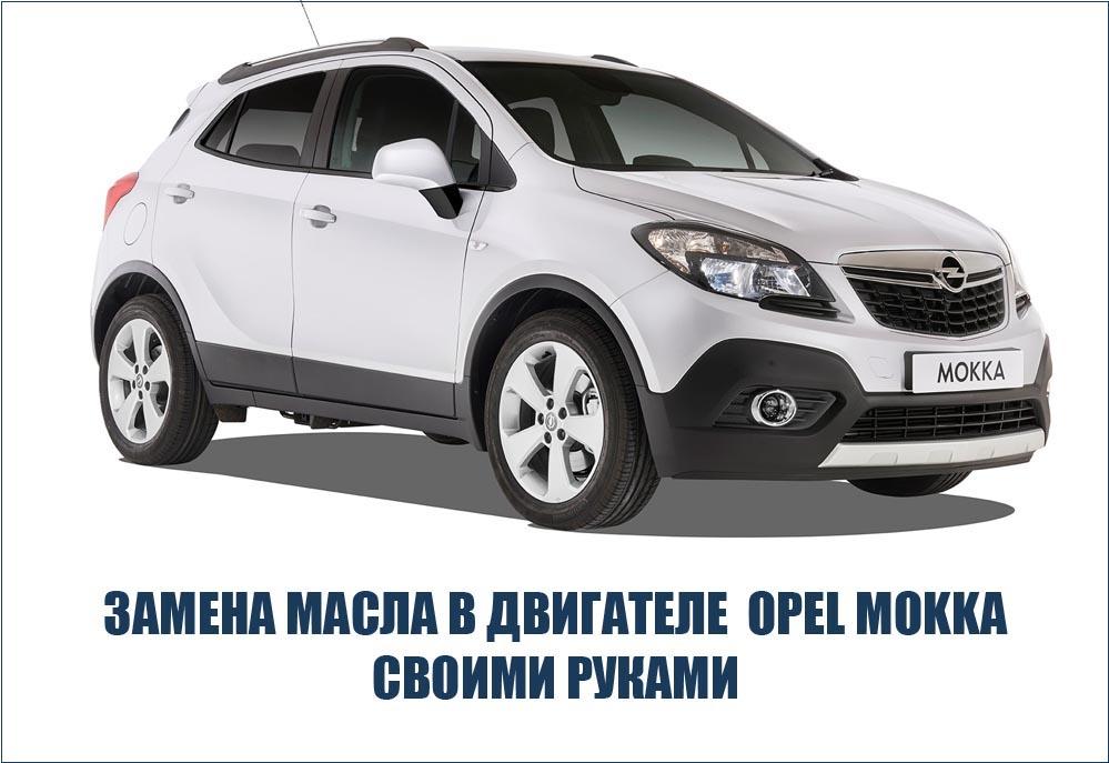 Замена масла в двигателе Opel Mokka своими руками