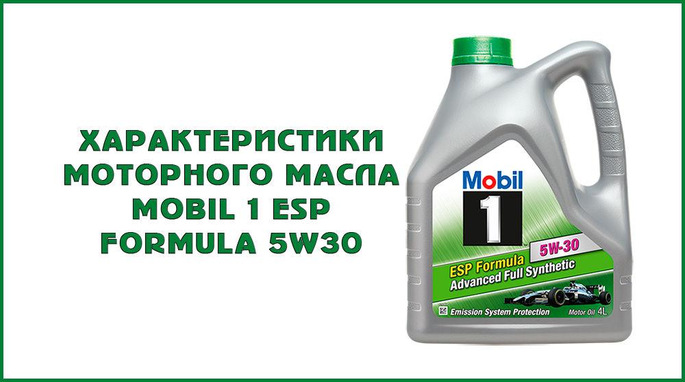 Масло моторное mobil 1 esp formula 5w30