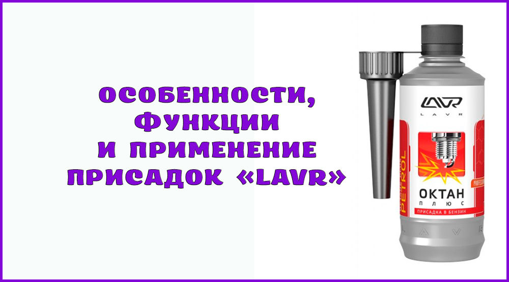 Назначение и функции присадок Lavr