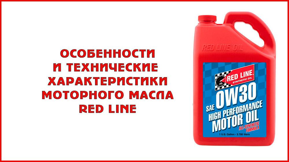 Особенности моторного масла Red Line
