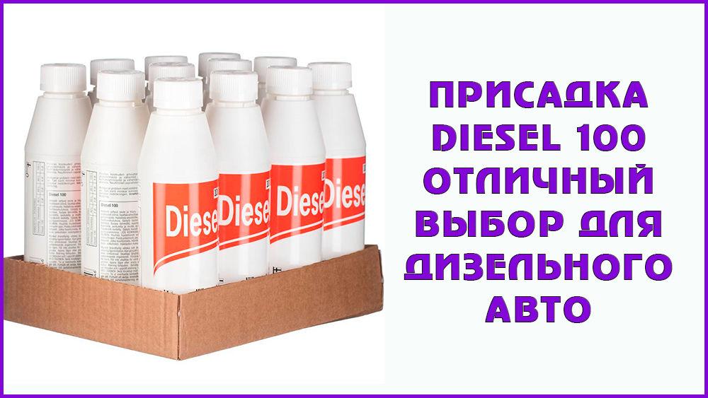 Особенности присадки Diesel 100