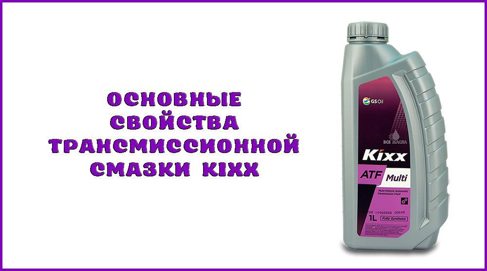 Особенности трансмиссионного масла Kixx