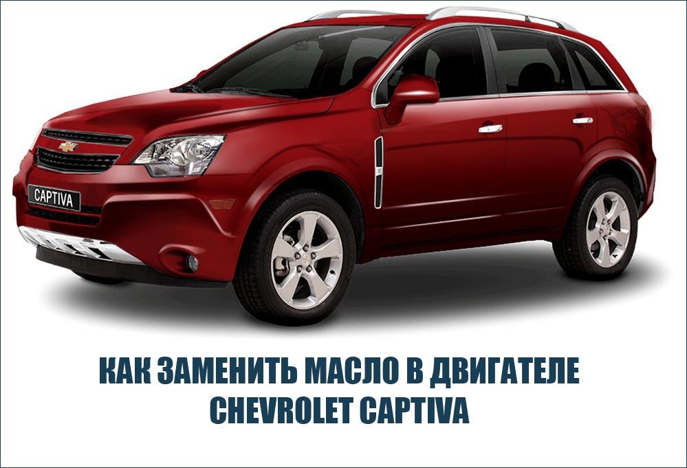 Как заменить масло в двигателе Chevrolet Captiva