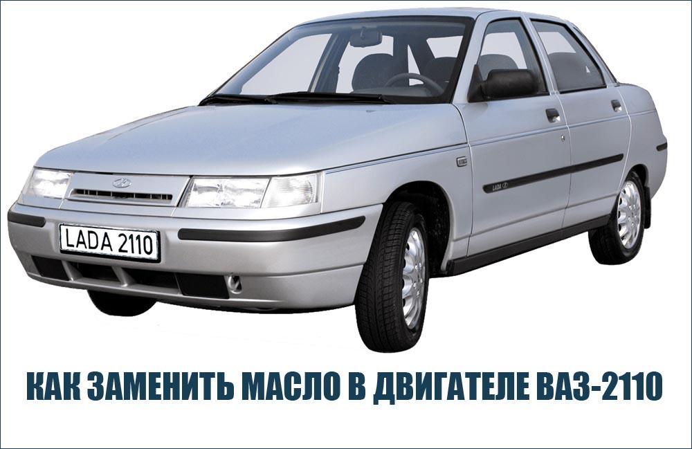 Как заменить масло в двигателе ВАЗ-2110