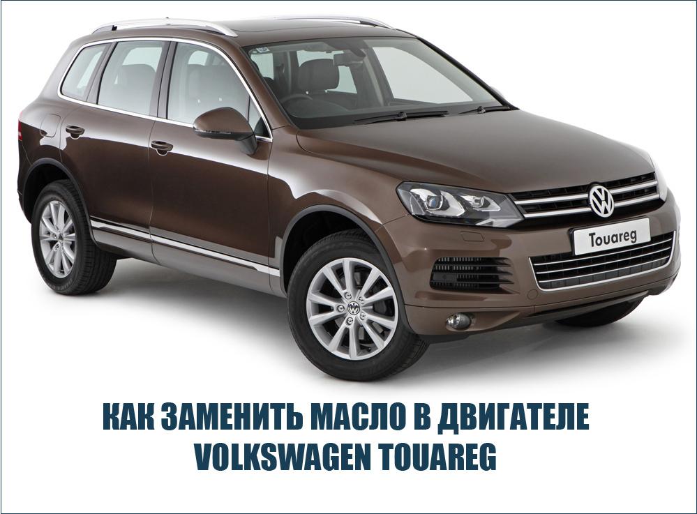 Как заменить масло в двигателе Volkswagen Touareg