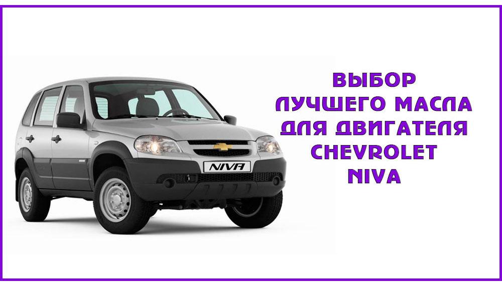 Какое масло лучше заливать в двигатель Chevrolet Niva