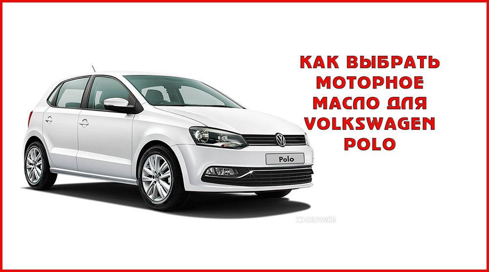 Выбор моторного масла для Volkswagen Polo