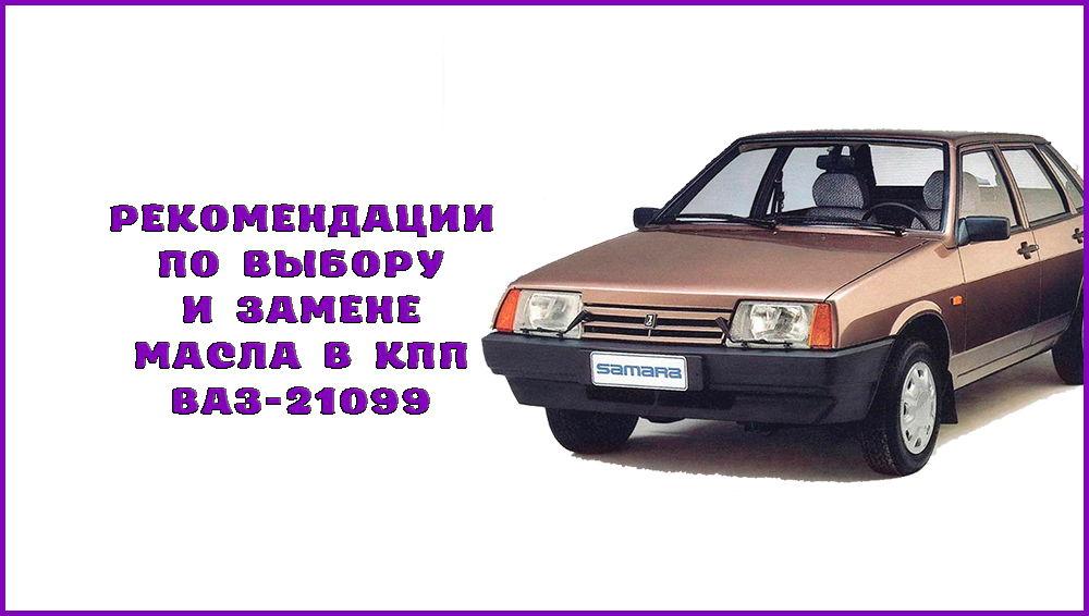 Выбор и замена масла в КПП ВАЗ-21099