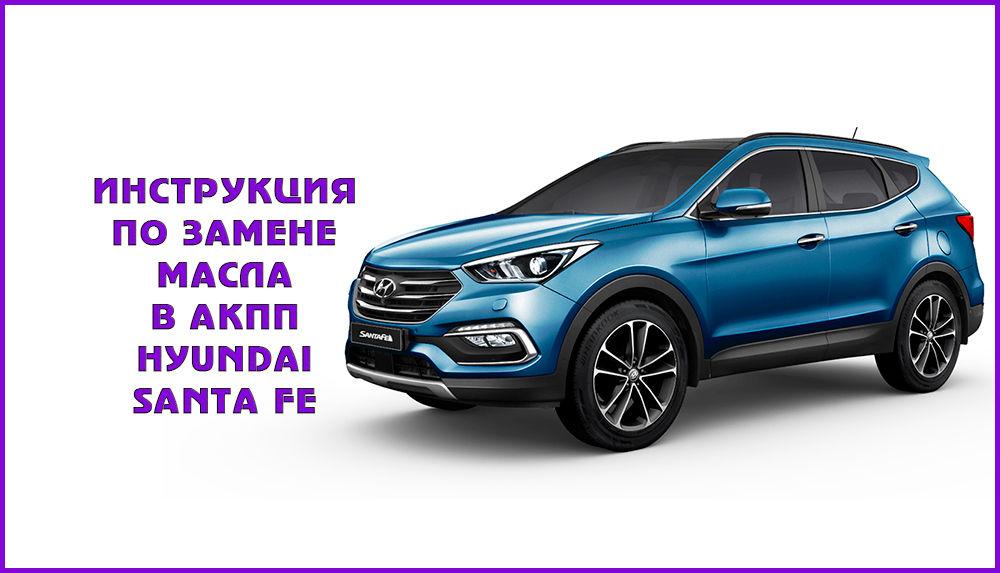 Выбор и замена масла в АКПП Hyundai Santa Fe