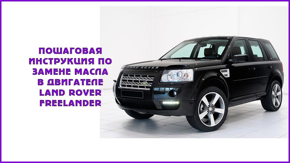 Пошаговая замена масла в двигателе Land Rover Freelander