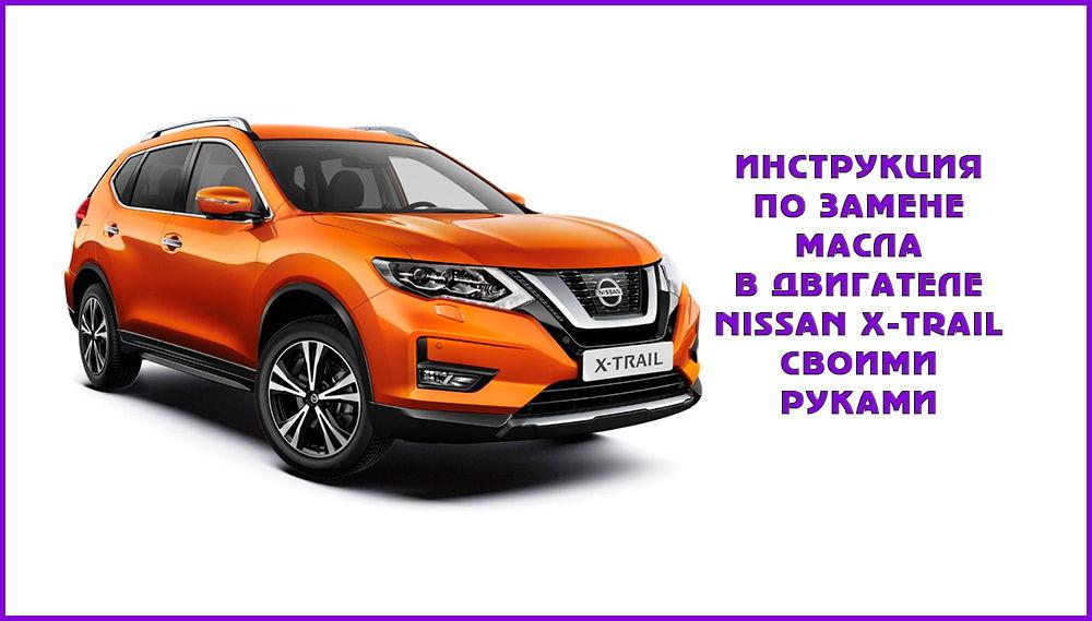 Замена масла в двигателе Nissan X-Trail