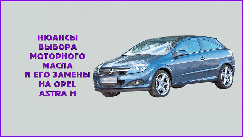 Замена масла в двигателе Opel Astra H