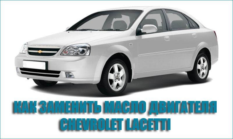 Как заменить масло двигателя Chevrolet Lacetti
