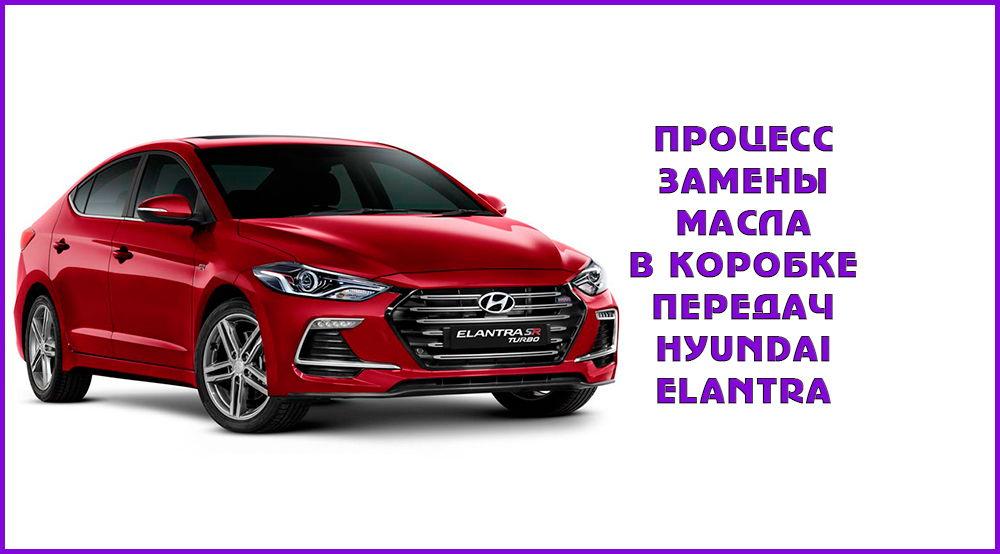 Замена масла в коробке передач Hyundai Elantra