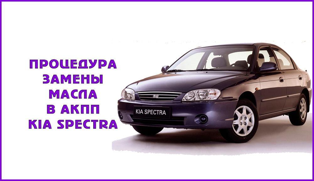 Замена масла в АКПП Kia Spectra