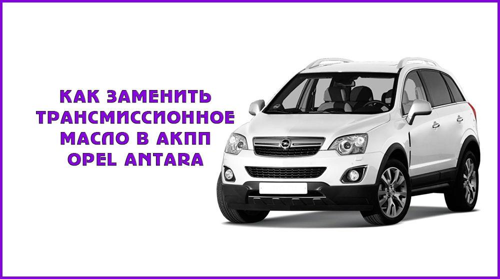 Замена масла в АКПП Opel Antara