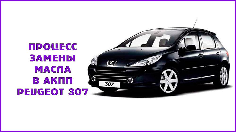 Замена масла в АКПП Peugeot 307