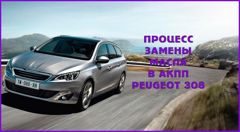 Замена масла в АКПП Peugeot 308