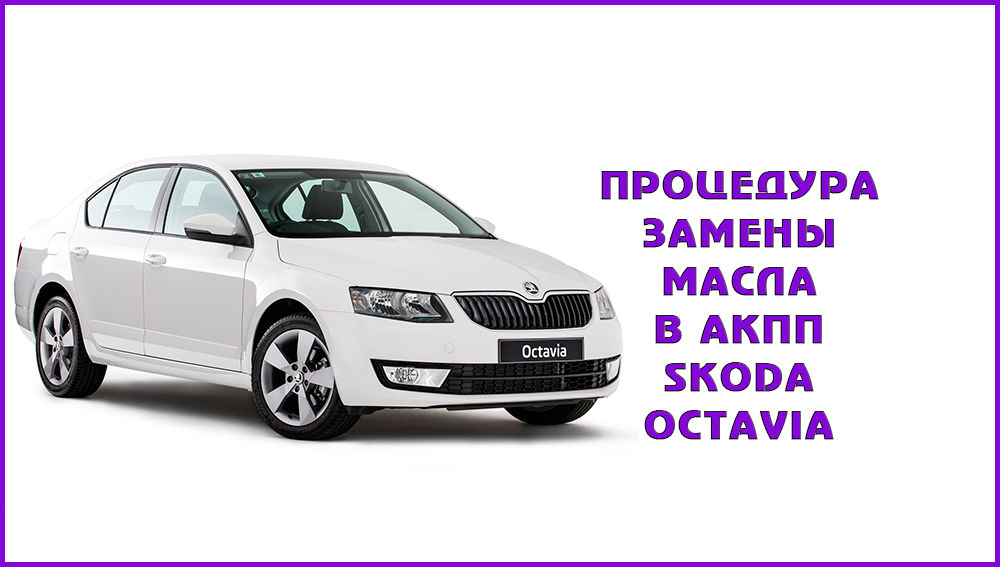 Замена масла в АКПП Skoda Octavia